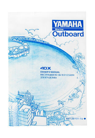 User manual Yamaha 40, price, ,  art-00002113( 1) | F25