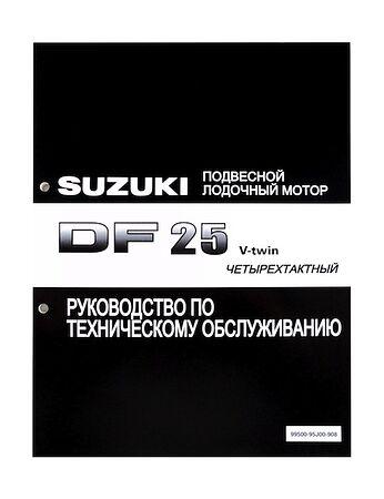 service manual suzuki df25 v twin barcode 9950095j00908 buy now rh f25 com Suzuki Outboard Cooling System Suzuki Outboard Thermostat