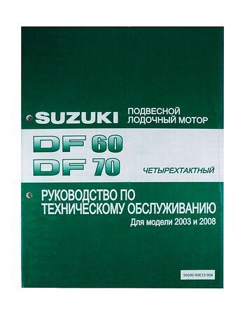 service manual suzuki df60 70 barcode 9950099e12908 buy now f25 rh f25 com Suzuki Outboard Dealer Locator White Suzuki Outboards