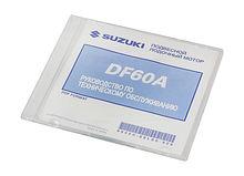 CD Service Manual Suzuki DF60A