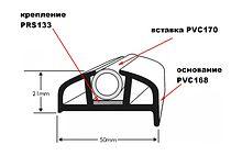 Fixing for Rubrail PVC, Wilks, 13mmx3mmx2.8 m (PVC168)