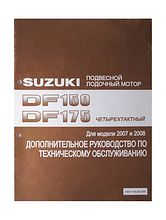 Service Manual Suzuki DF150-175 (Supplement)