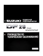 Service Manual Suzuki DF25 V-twin