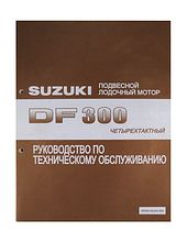 Service Manual Suzuki DF300