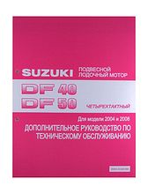 Service Manual Suzuki DF40-50