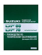 Service Manual Suzuki DF60-70 (Eng.)