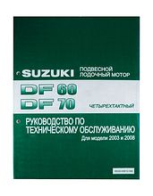 Service Manual Suzuki DF60-70