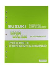 Service Manual Suzuki DF8A/9A