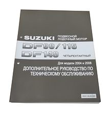 Service Manual Suzuki DF90-140