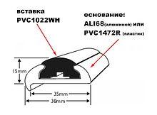 Rubrail Insert PVC, Wilks, white (for ALI68, PVC1472R)