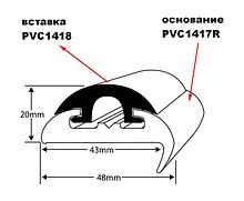 Rubrail  Insert PVC, Wilks, white (PVC1417R)
