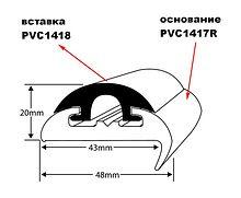 Rubrail  Insert PVC, Wilks, black (PVC1417R) L=1m