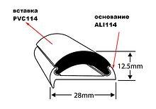 Rubrail  Insert PVC, Wilks (ALI114) L=1m