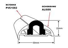 Rubrail Insert PVC, Wilks (ALI605) L=2m